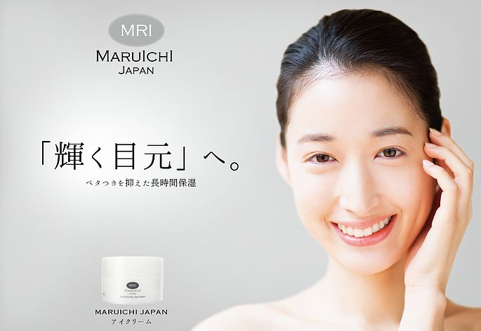 Another New Eye Care Product From The Trusted Japanese Brand Maruichi